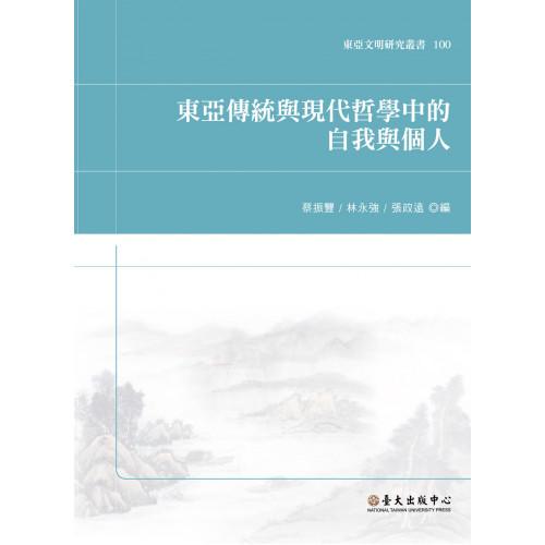 東亞傳統與現代哲學中的自我與個人