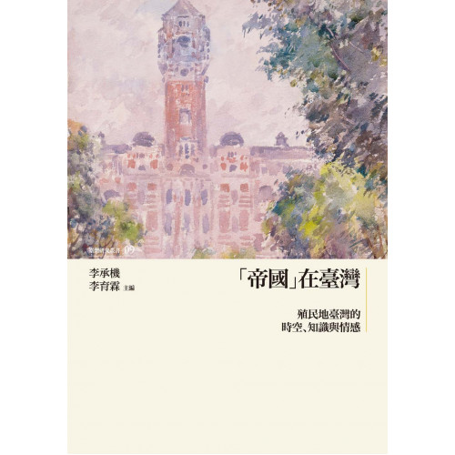 「帝國」在臺灣──殖民地臺灣的時空、知識與情感