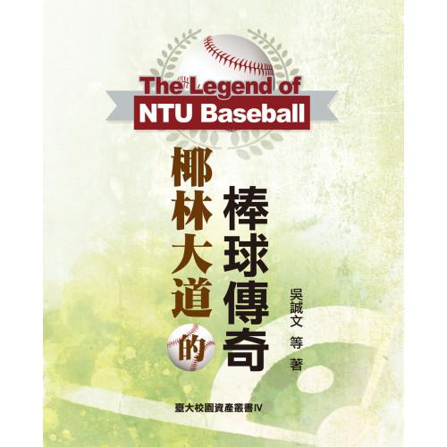 椰林大道的棒球傳奇