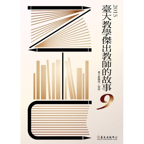 臺大教學傑出教師的故事9