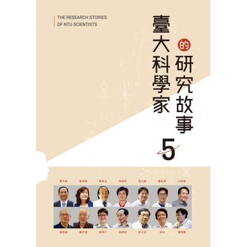 臺大科學家的研究故事5