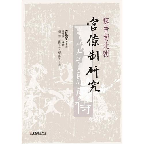 魏晉南北朝官僚制研究