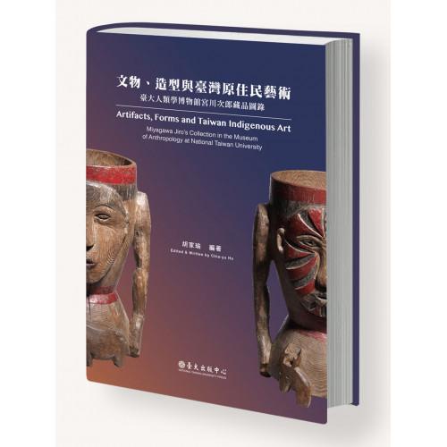 文物、造型與臺灣原住民藝術──臺大人類學博物館宮川次郎藏品圖錄