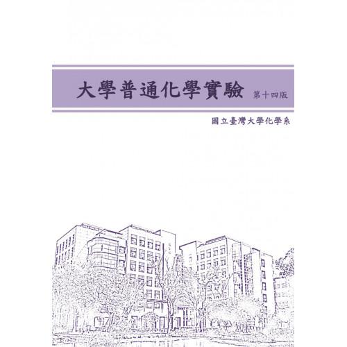 大學普通化學實驗 (第十四版)