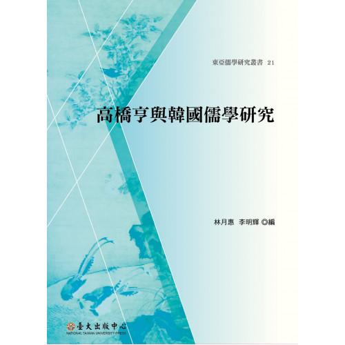 高橋亨與韓國儒學研究