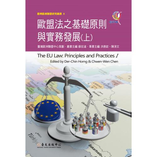歐盟法之基礎原則與實務發展(上)