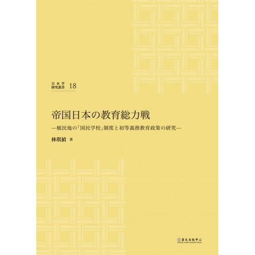 帝国日本の教育総力戦―植民地の「国民学校」制度と初等義務教育政策の研究―(帝國日本的教育總力戰--殖民地「國民學校」制度及初等義務教育政策之研究)