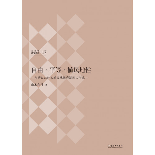 自由・平等・植民地性―台湾における植民地教育制度の形成―