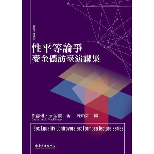 性平等論爭──麥金儂訪臺演講集