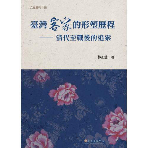 臺灣客家的形塑歷程──清代至戰後的追索