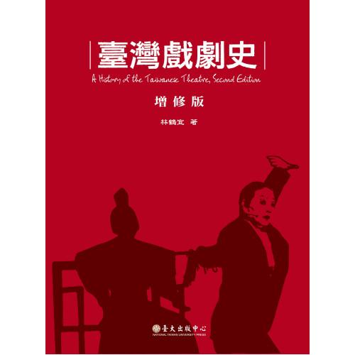 臺灣戲劇史(增修版)