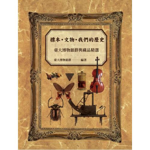 標本.文物.我們的歷史──臺大博物館群與藏品精選(增訂版)