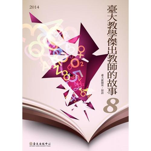 臺大教學傑出教師的故事8