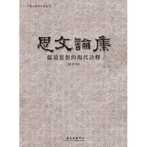 思文論集──儒道思想的現代詮釋