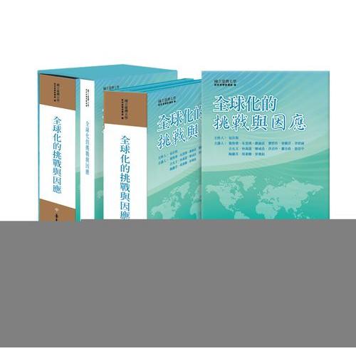 全球化的挑戰與因應 (16DVD+1手冊)