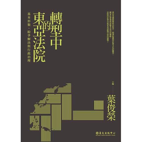 轉型中的東亞法院──基本形貌、紛爭解決與行政治理