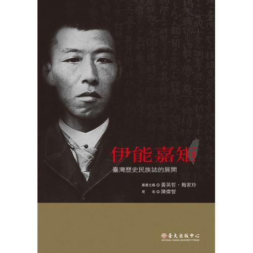 伊能嘉矩──臺灣歷史民族誌的展開