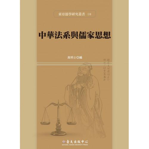 中華法系與儒家思想