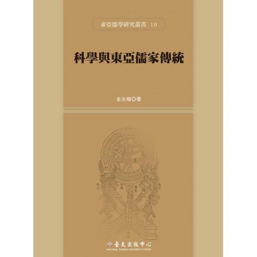 科學與東亞儒家傳統