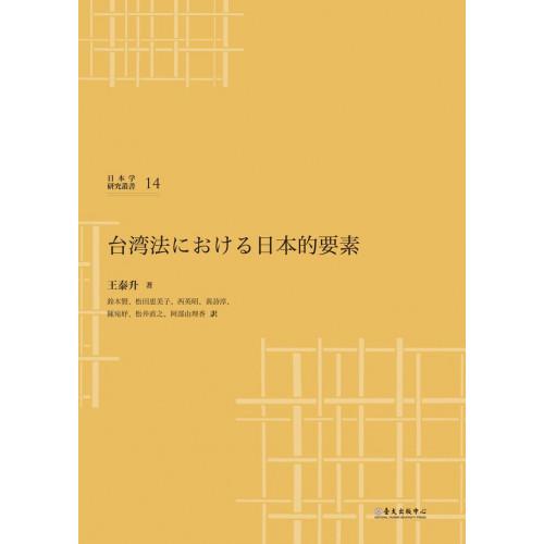 台湾法における日本的要素