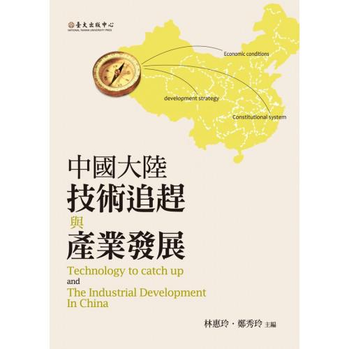 中國大陸技術追趕與產業發展