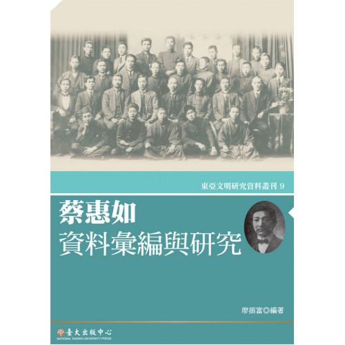 蔡惠如資料彙編與研究