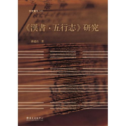 《漢書.五行志》研究