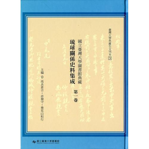 國立臺灣大學圖書館典藏 琉球關係史料集成 第一卷