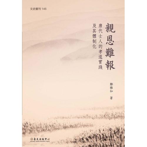親恩難報──唐代士人的孝道實踐及其體制化