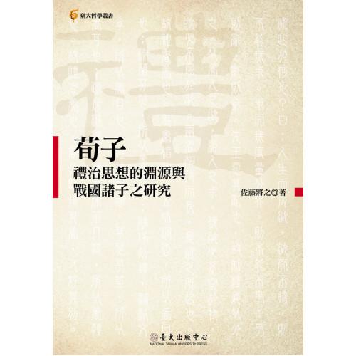 荀子禮治思想的淵源與戰國諸子之研究