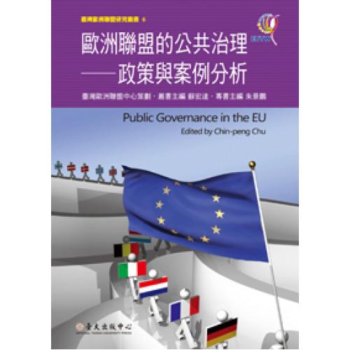 歐洲聯盟的公共治理──政策與案例分析