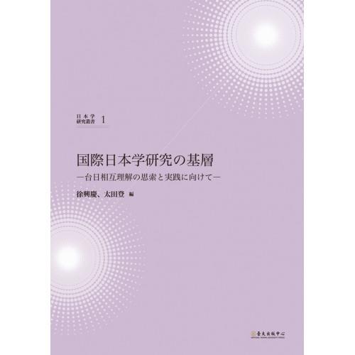 国際日本学研究の基層―台日相互理解の思索と実践に向けて―(國際日本學研究基礎:臺日相互理解的思索與實踐)
