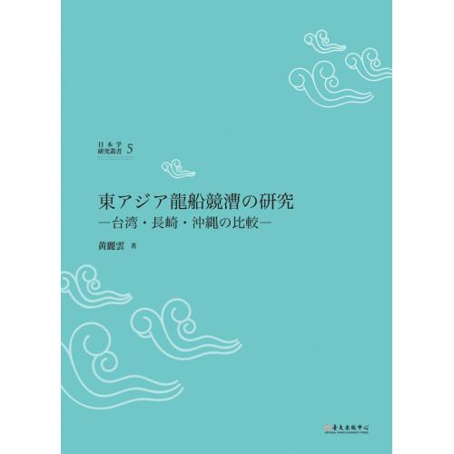 東アジア龍船競漕の研究―台湾・長崎・沖縄の比較―