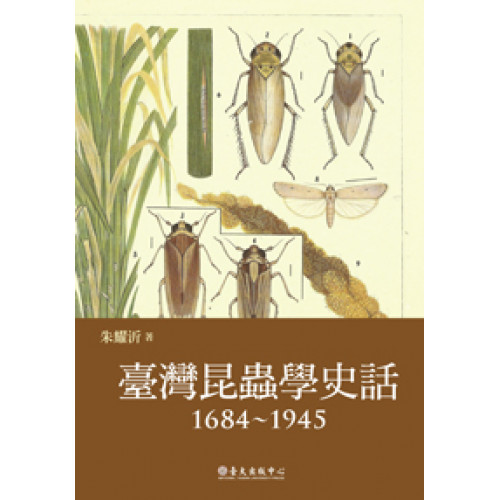 臺灣昆蟲學史話(1684~1945)