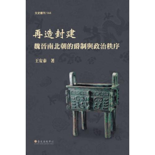 再造封建――魏晉南北朝的爵制與政治秩序