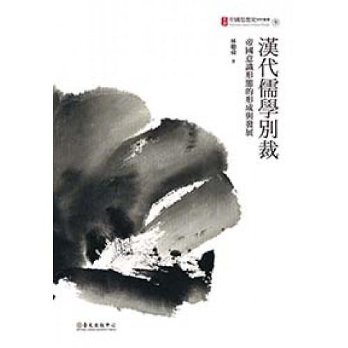 漢代儒學別裁──帝國意識形態的形成與發展