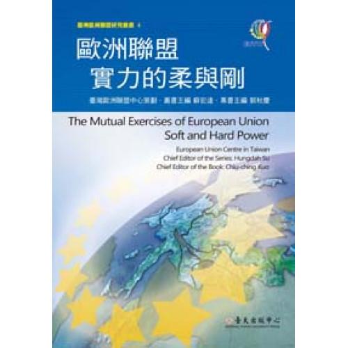 歐洲聯盟實力的柔與剛