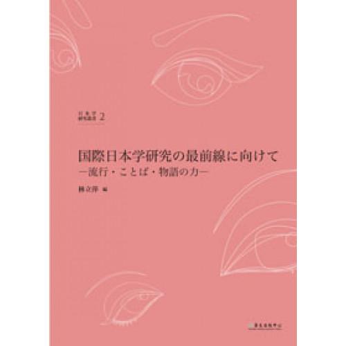国際日本学研究の最前線に向けて―流行・ことば・物語の力―