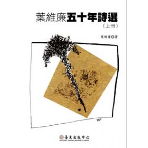 葉維廉五十年詩選(上)(下)(上、下冊不分售)