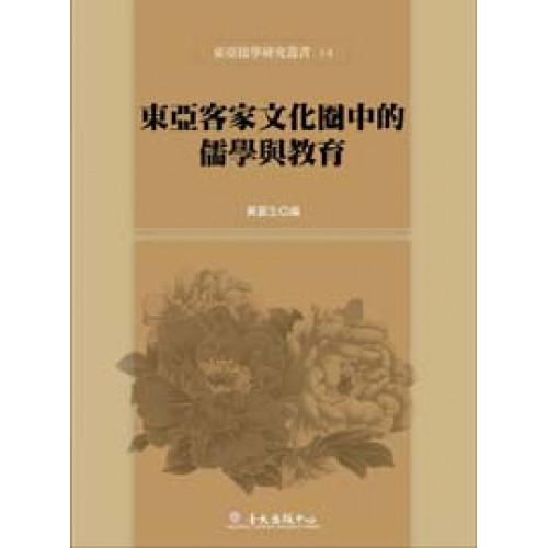 東亞客家文化圈中的儒學與教育