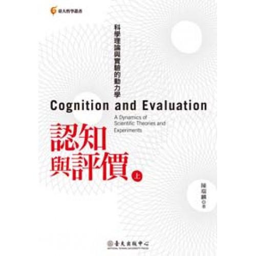 認知與評價──科學理論與實驗的動力學(上、下冊不分售)