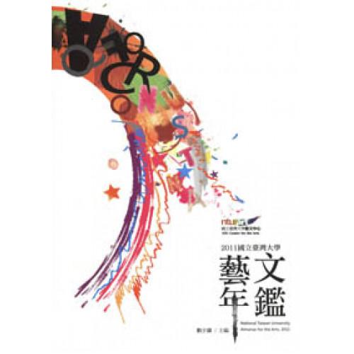 2011國立臺灣大學藝文年鑑
