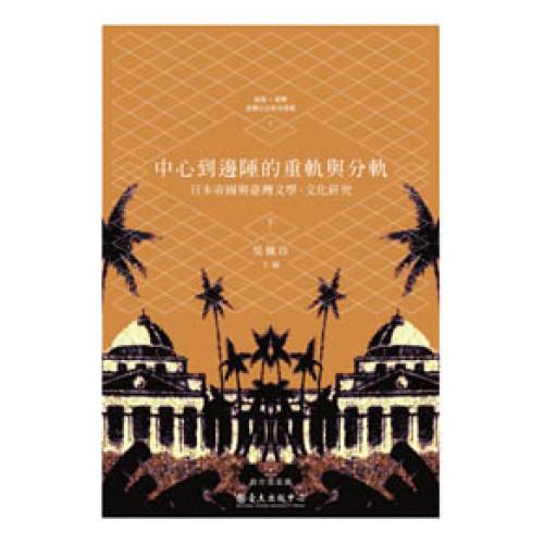 中心到邊陲的重軌與分軌:日本帝國與臺灣文學・文化研究(下)