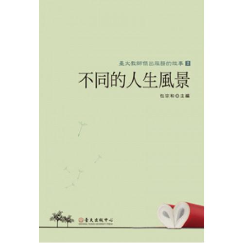 不同的人生風景──臺大教師傑出服務的故事2
