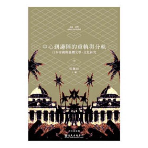 中心到邊陲的重軌與分軌:日本帝國與臺灣文學・文化研究(中)
