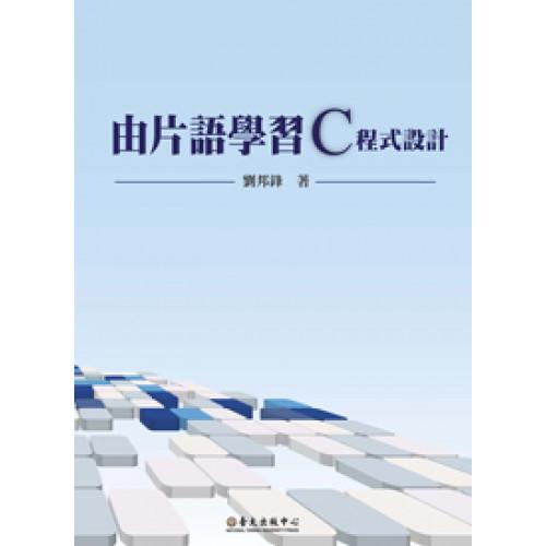由片語學習 C 程式設計