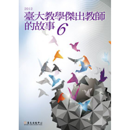 臺大教學傑出教師的故事6