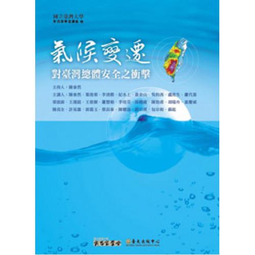 氣候變遷對臺灣總體安全之衝擊(15 DVD)