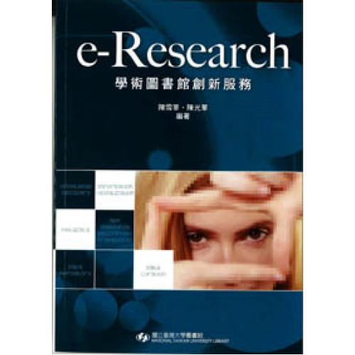 e-Research: 學術圖書館創新服務