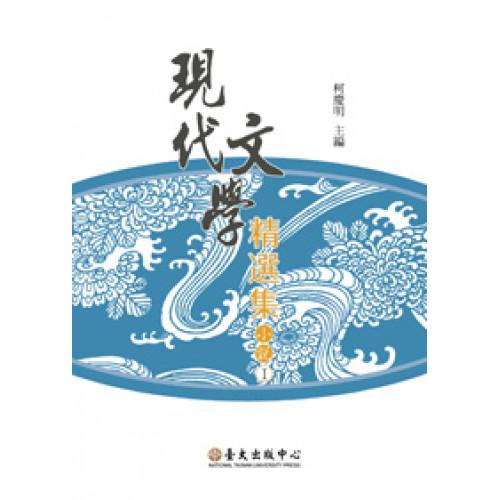 現代文學精選集──小說(I) 二版